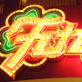 Fitzgeralds Neon