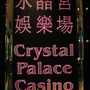 Crystal Palace Casino at Casino Lisboa