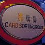Card Sorting Room