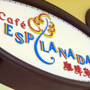 Cafe Esplanada at Wynn Macau
